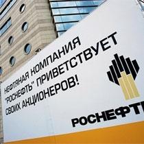 Собрание акционеров НК «Роснефть»
